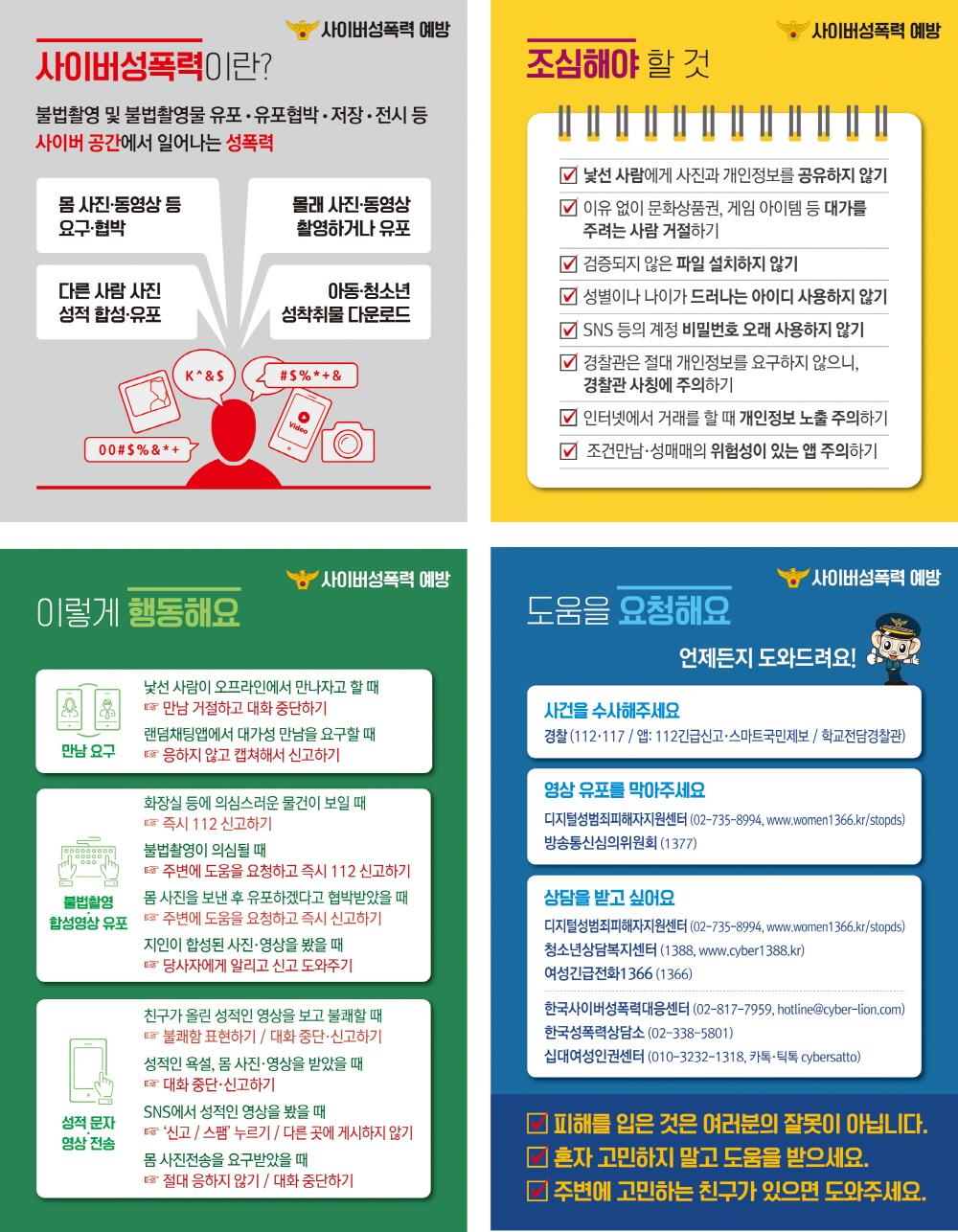 사이버성폭력 팝업